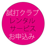 三浦技研 TC-101 アイアン 試打貸出申し込み TC-101 #7/ダイナミックゴールド95 S200(36.75インチ/バランスD2)