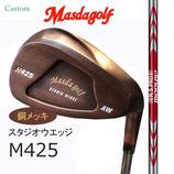Masudaスタジオウエッジ 銅メッキ/MODUS 3 120(105.130可能です。)