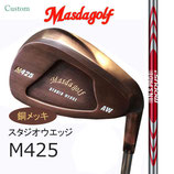 Masudaスタジオウエッジ M425/MODUS 3 120(105.130可能です。)