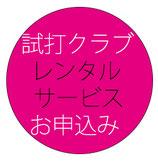 EPON AF-TOUR CB 試打貸出申し込み EPON AF-TOUR CB #7 シャフトMODUS TOUR 120 S