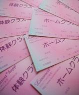 ホームクラスチケット(5枚綴り)教室引き渡し