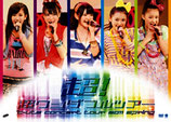 ℃-ute Concert Tour 2011 Spring ~Chou! Chou WONDERFUL Tour~