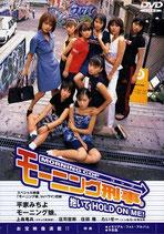 Filme von und mit Members von Morning Musume