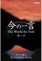 タマラ・憲子の今の一言カード