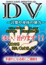 DVカウンセリング