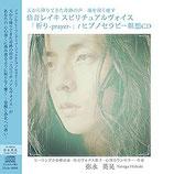商品名天から降りてきた奇跡の声 魂を深く癒す-「倍音レイキ スピリチュアルヴォイス「祈り-prayer-」/ヒプノセラピー瞑想CD」
