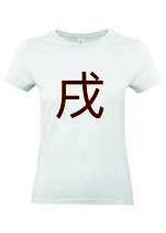 Белая футболка со знаком Сюй