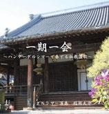 一期一会 〜ハンマーダルシマーで奏でる仏教讃歌〜