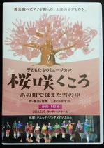 子どもたちのミュージカル 「桜咲くころ」DVD
