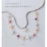 『メキッキオヤのアクセサリー/シャトルで作る花レース』