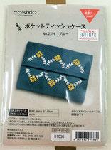 〔COSMO〕ポケットティッシュケース(ブルー)
