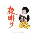 GUAN CHAI 2nd ALBUM「夜明け」