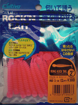 C`ultiva Rock`n Bait Tasty Worm - Ring Kick Tail 50 - Col. 14 - Minishad