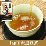 国産黒豆茶 14パック