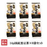 国産黒豆茶(14p)6袋セット【送料無料】