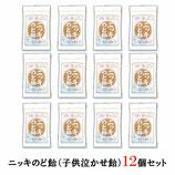 【送料無料】ニッキのど飴(子供泣かせ飴)12袋セット