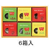 utsuboya cube 6種(ウツボヤキューブ)【送料無料】