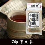黒豆茶 1袋20パック