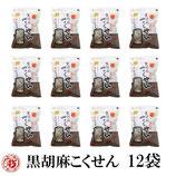 【10%OFF】黒胡麻こくせん×12袋セット