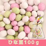 ひな豆 1袋100g