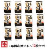 【国産黒豆茶14p× 12袋セット【送料無料】