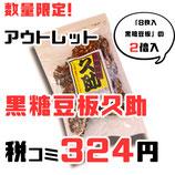 【アウトレット】黒糖豆板 久助 1袋300g
