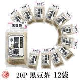 【黒豆茶20p×12袋セット【送料無料】