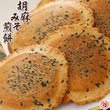 胡麻みそ煎餅 1袋14枚(2枚×7袋)