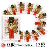 【10%OFF】豆板プレーン12袋セット