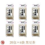【期間限定価格】黒豆茶(20p)6袋セット【送料無料】