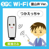 SPC Wi-Fi 接続用アクセスポイント 富山弁バージョン