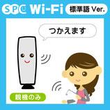SPC Wi-Fi 接続用アクセスポイント 標準語バージョン