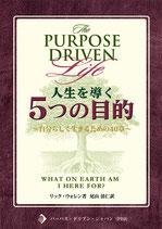 人生を導く5つの目的~自分らしく生きるための40章