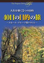 『40日の目的の旅~スモールグループ用テキスト』