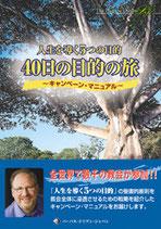 『40日の目的の旅~キャンペーンマニュアル』
