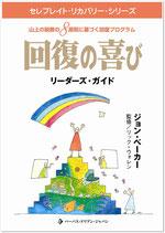 回復の喜び ~リーダーズ・ガイド