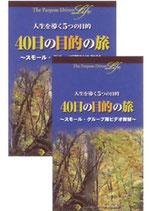 40日の目的の旅~スモールグループ用DVD(日本語吹替版)