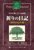 『祈りの日記~40日の心の旅』