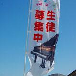 生徒募集中のぼり(グランドピアノ)