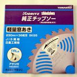 【やまびこ】1枚 純正チップソー 230mm×36枚刃 TRL型 アサリ付 X400-000202