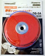 【やまびこ】DS-5Aナイロンコードカッター