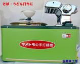マメトラ手打麺機 HS-3 ・ HS-1A ・ HS-1AN ・ HS-2