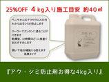 オーガニックウォール専用アク・シミ防止剤4kg入り