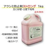 オーガニックウォール専用アク・シミ防止剤ストロング