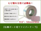 石膏ボード用ファイバーテープ