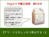 オーガニックウォール専用アク・シミ防止剤