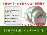 石膏ボード用ファイバーテープ3本セット