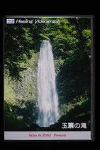 Healing Videograph  玉簾の滝