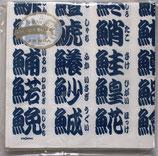 10枚入りペーパーナプキン PNK-039 寿司文字 紺文字白地