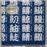 10枚入りペーパーナプキン PNK-038 寿司文字 白文字紺地
